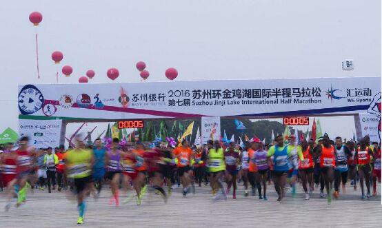 金鸡湖马拉松开跑